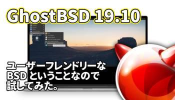 GhostBSD 19.10: ユーザーフレンドリーな BSD がリリースされたので試してみた。