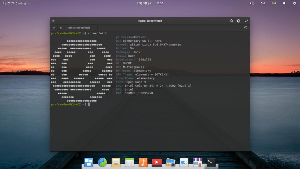 elementary OS 5.1: USA発macOSみたいな見た目のLinuxがリリースされたので試してみた。