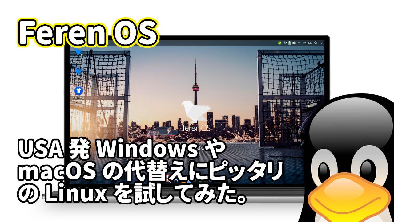 Feren OS: USA発WindowsやmacOSの代替えにピッタリのLinuxを試してみた。