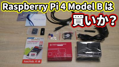 Raspberry Pi 4 Model B は買いか?