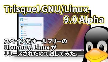 Trisquel GNU/Linux 9.0 Alpha: スペイン発オールフリーのUbuntu系Linuxがリリースされたので試してみた。