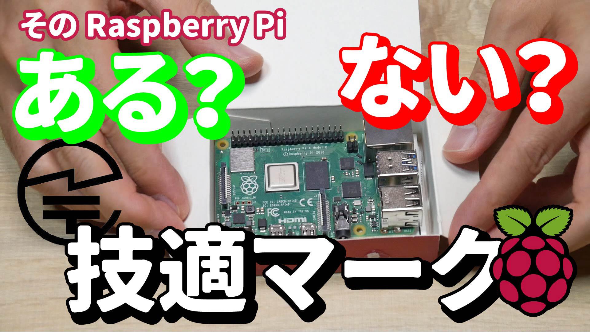 その Raspberry Pi ある?ない?技適マーク