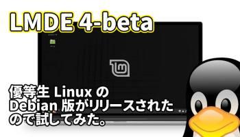 LMDE 4-beta: アイルランド発優等生LinuxのDebian版がリリースされたので試してみた。