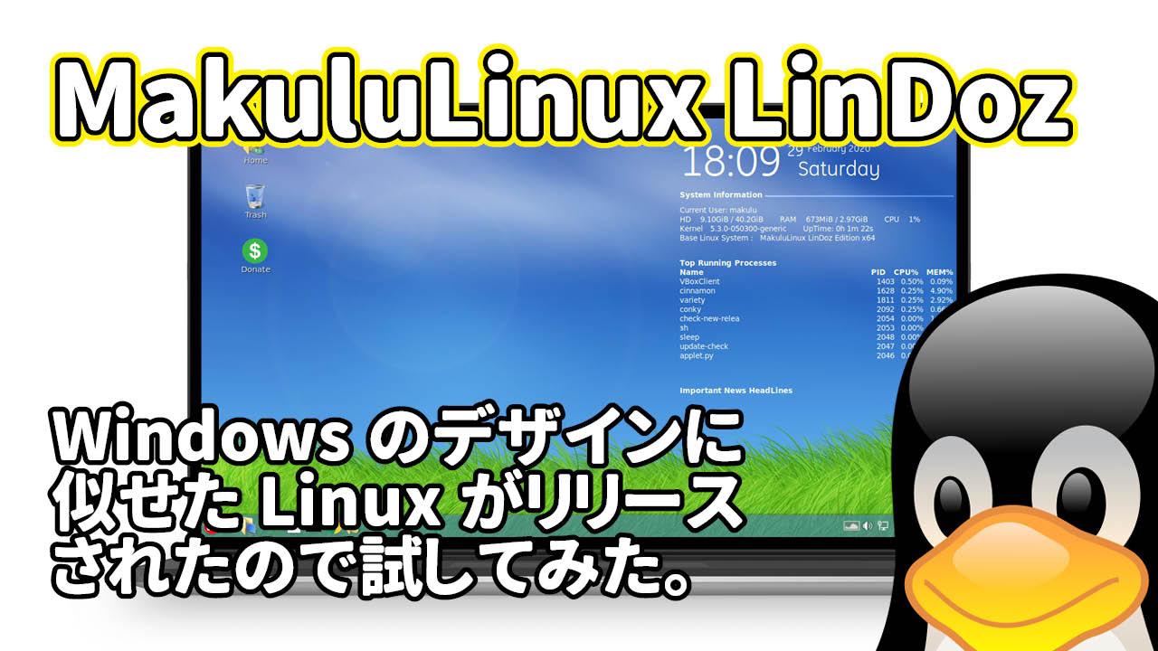 MakuluLinux LinDoz: Windowsのデザインに似せたLinuxがリリースされたので試してみた。