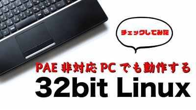 PAE非対応PCで動作する32bit Linux