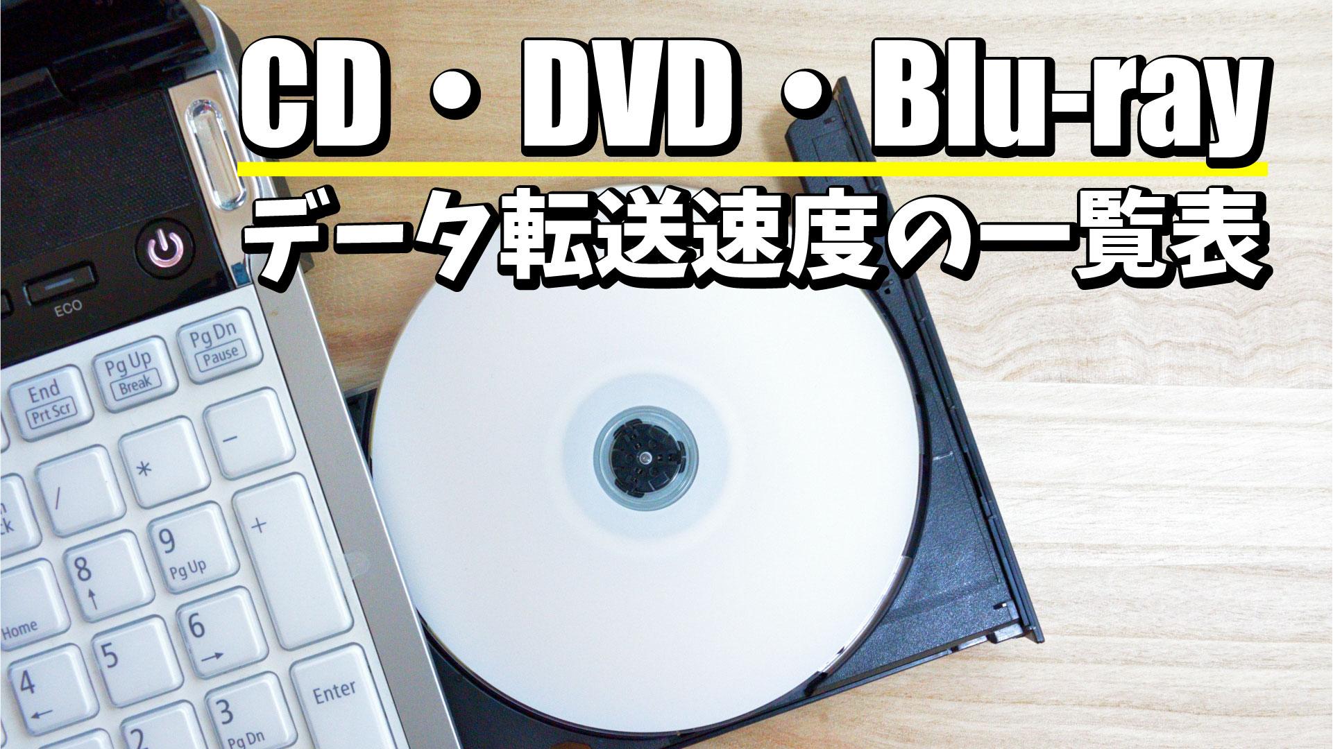 CD・DVD・Blu-ray データ転送速度の一覧
