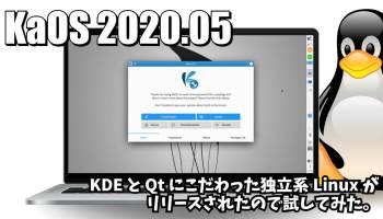 KaOS 2020.05: KDE と Qt にこだわった独立系Linuxがリリースされたので試してみた。