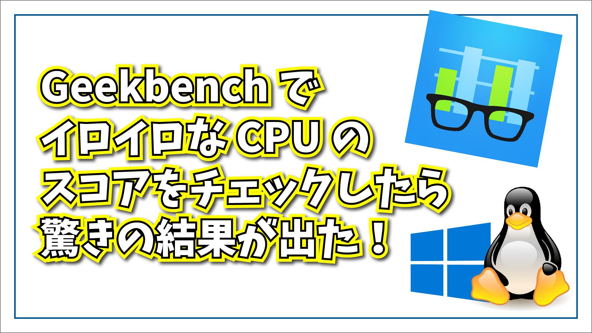 クロスプラットフォームの Geekbench でイロイロな CPU のスコアをチェックしたら驚きの結果がでた!