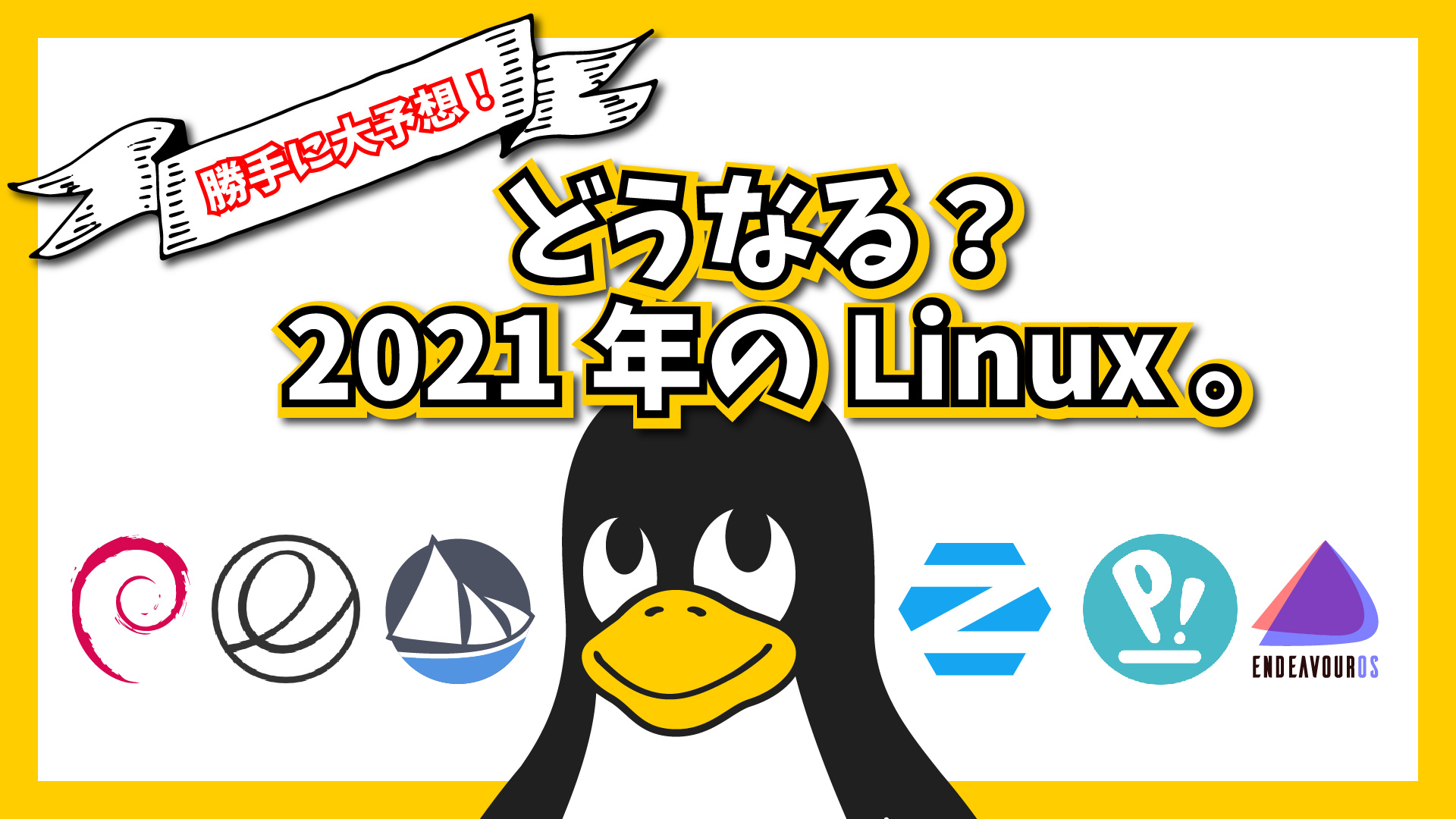 どうなる?2021年の気になるLinux【8選】勝手に大予想!