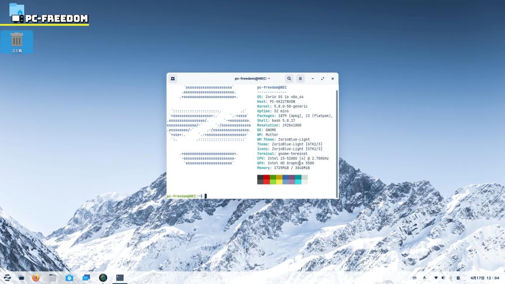 【緊急検証!】ついに来た!Zorin OS 16 Beta みんな大好き♪人気の Linux ディストリビューション。
