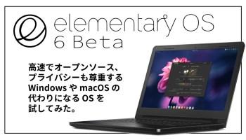 【人気 Linux 最新版】elementary OS 6 beta が登場したので早速試してみました。