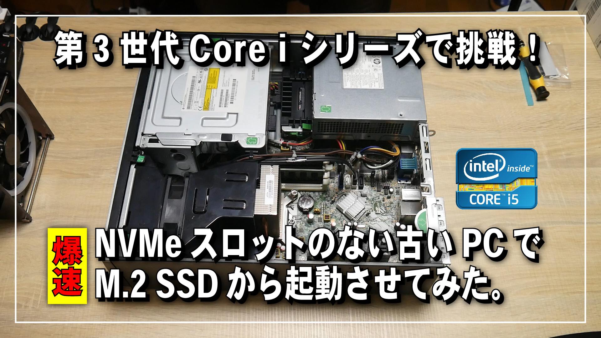 【爆速!】古い PC で NVMe 接続の M.2 SSD をブートドライブにしてみた。《第3世代 Core i5》