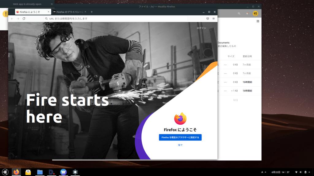 【対ChromeBook !?】Ubuntu Web をインストールしてみた~ Ubuntu + Firefox という新しい挑戦!~