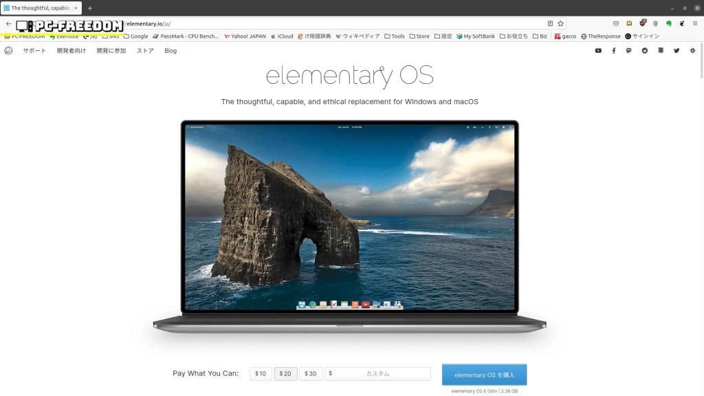 【人気 Linux 最新版】elementary OS 6.0 が正式リリースされたので早速試してみました!