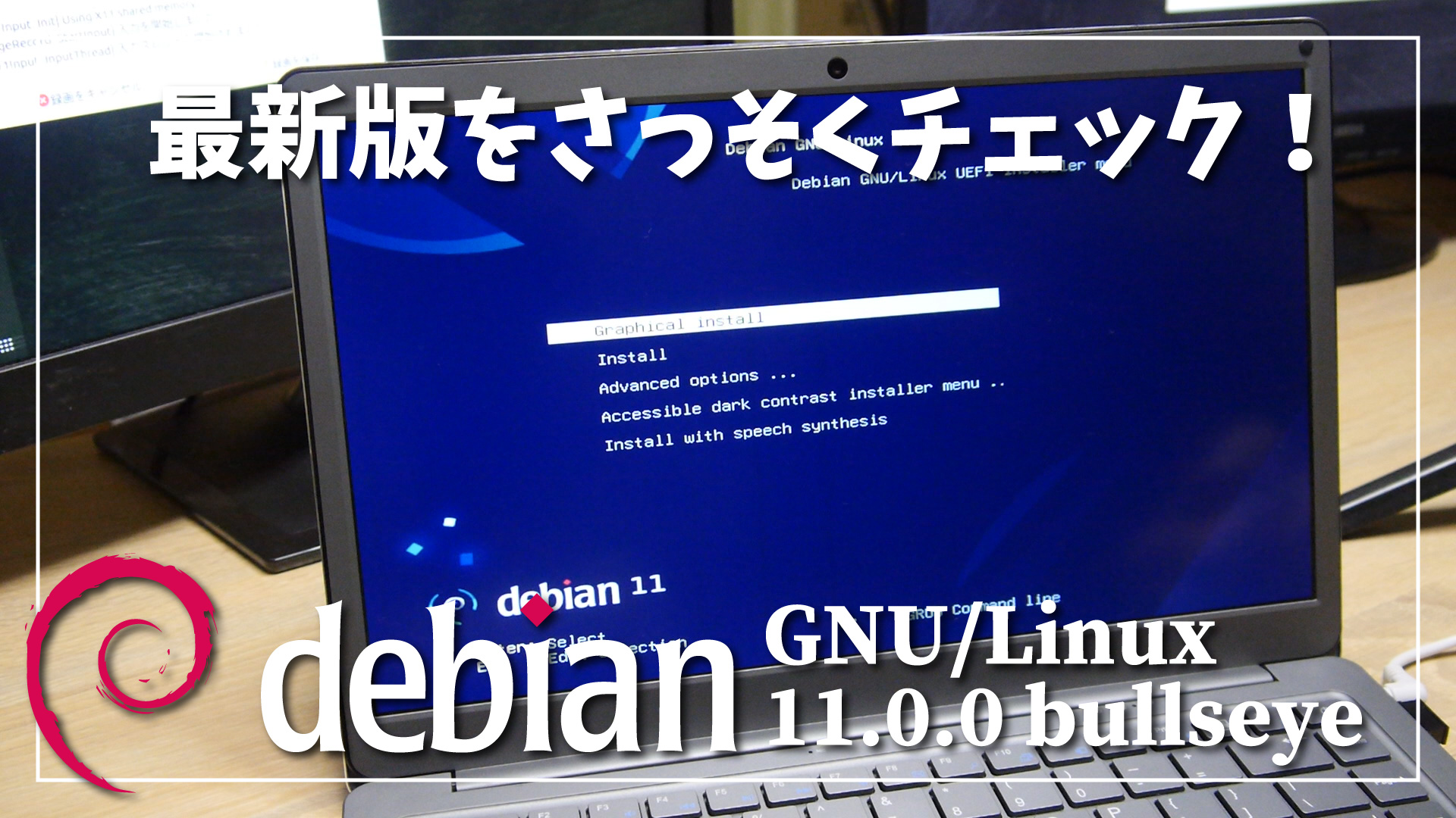 【最新版リリース!】Debian 11 bullseye 圧倒的存在感の Linux ディストリビューションをさっそくチェック!