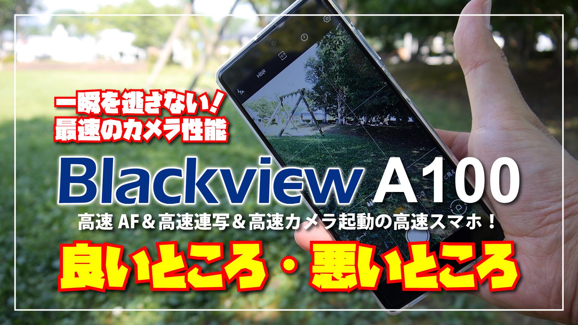 【スマホ最速?!】Blackview A100 を使ってみたら高速AF&高速連写&高速カメラ起動の「一瞬を逃さない」高速カメラスマホだった!
