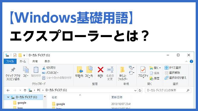 【Windows基礎用語】エクスプローラーとは?エクスプローラーの基本と使い方   PCゲッター