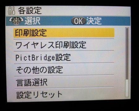 1_MP600設定画面
