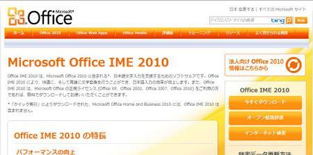 Microsoft Office IME 2010概要