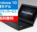 GALLERIA QSF970HGS セーフティサービスモデル 価格