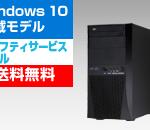 2018年3月GALLERIA DT i5-6500 セーフティサービスモデルスペック