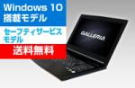 GALLERIA GKF1060GF セーフティサービスモデル 価格