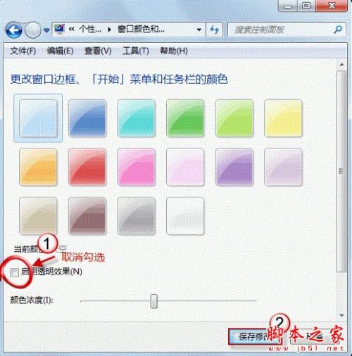 為什么Win7任務欄自動隱藏后無法顯示 - 電腦教程