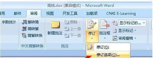 英文word修改痕跡 - 電腦教程