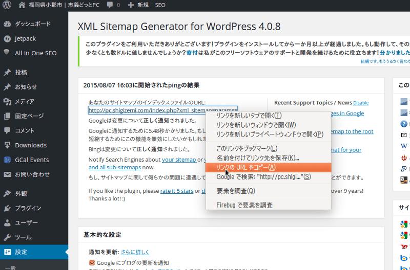 google xml sitemapsで404は index php xml sitemap params で解決