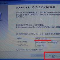 図7:システム イメージ バックアップの選択で、利用可能なシステム イメージのうち最新のものを使用する(推奨)で、「次へ」をクリック
