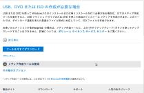 図2:USB、DVDまたはISOの作成が必要な場合」のところにある「ツールを今すぐダウンロード」をクリックする。