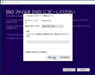 図17:「書き込み」をクリックします。これで、ISOファイルがDVDに焼かれます。完了です。