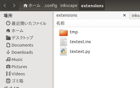 図4:~/.config/inkscape/extensions/内に保存