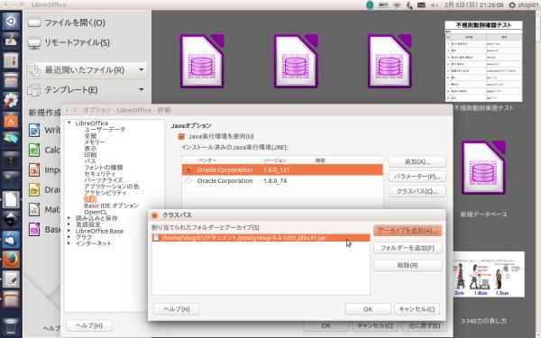 図1:「ツール」>「オプション」>LibreOffice「詳細」をクリック。次に、「クラスパス」>「アーカイブを追加」をクリックします。そのあと、先ほどダウンロードしたPostgreSQLのJDBCドライバを指定します。追加されたことを確認したら「OK」を押す。