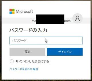 図4:お客様から頂いたログインパスワードを入力して「サイイン」をクリック。