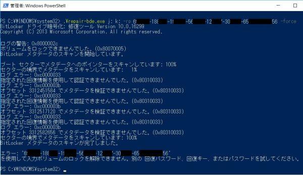 4-2:repair-bde.exeで修復を試みるが失敗。BitLockerのヘッダー情報をきちんと読み取れないようである。
