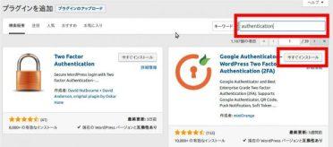 図1−1:プラグインの新規追加から、検索欄「authentication」と入力しEnterをクリック、「Google Authenticator-Two Factor Authentication (2FA)」を選択し、「インストール」ボタンをクリック。
