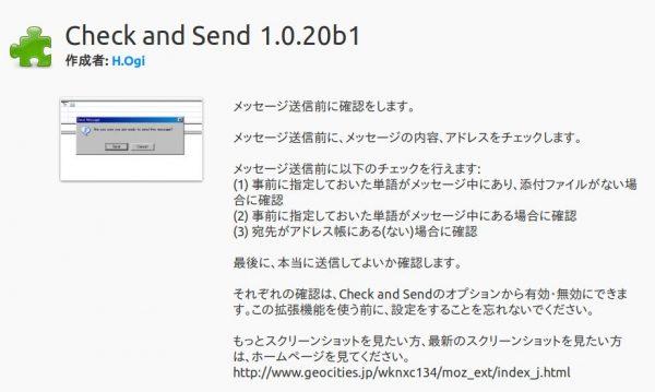 Check and Sendで、送信確認と宛名の表示名を自動削除ができます。