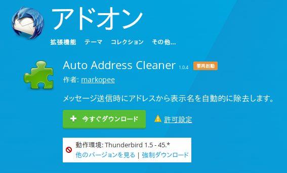 Auto Address Cleanerは、バージョン45で開発がストップしているようです。
