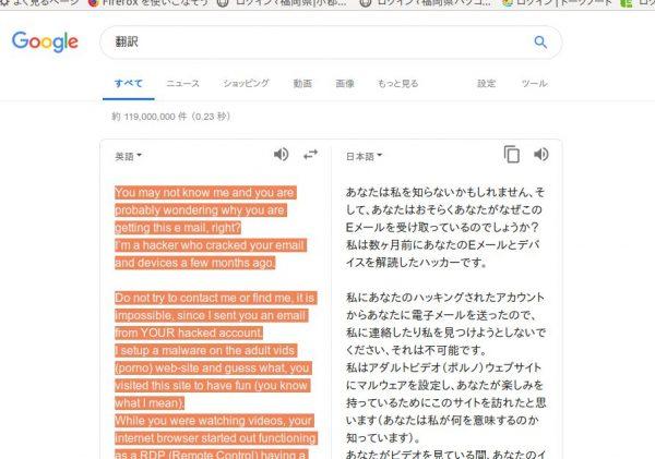 図2:英語のメール本文をGoogle翻訳で日本語にする。