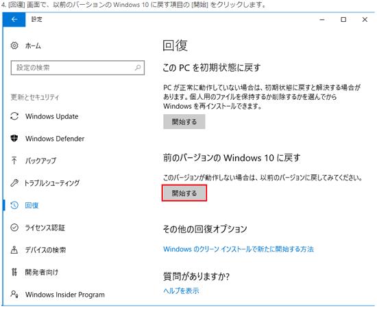 windows10以前のバージョン