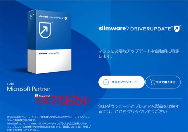 Slimware Utilities Holdings, Inc.
