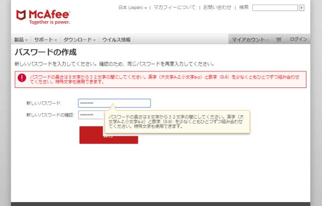 mcafee-password