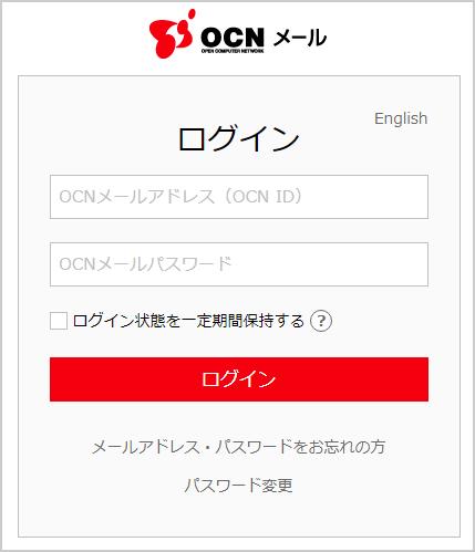 OCNウェブメール