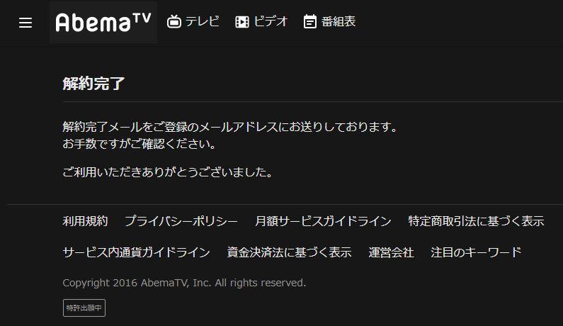 Tv あべ ま