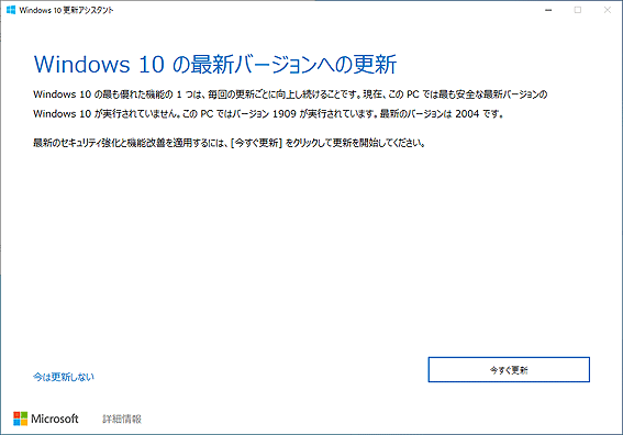 Windows10_ver2004release
