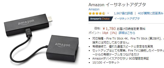 Fire TVを有線LAN接続
