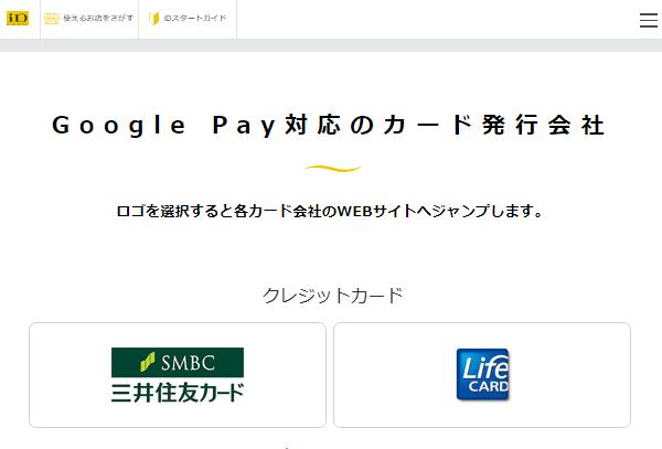 iD登録 Google Pay