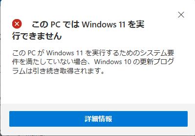 このPCではwindows11を実行できません