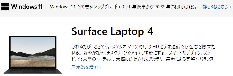win11対応Surface Laptop 4